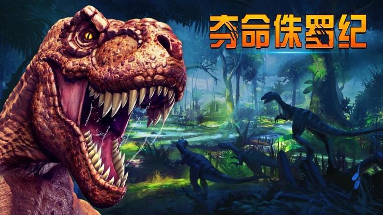 夺命侏罗纪中文汉化版下载