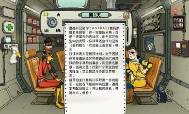 60秒差距中文版下载