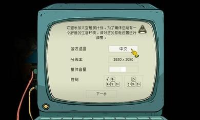 60秒差距中文破解版下载