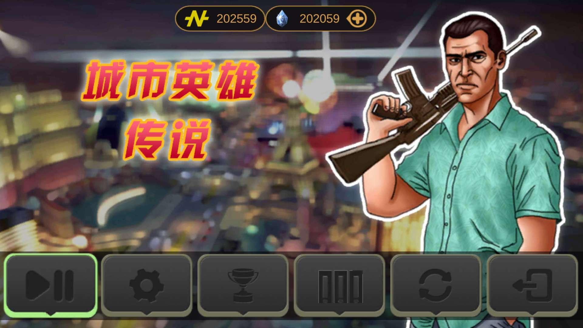 城市英雄传说手游安卓最新版预约