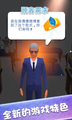 我开了间珠宝店游戏中文破解版