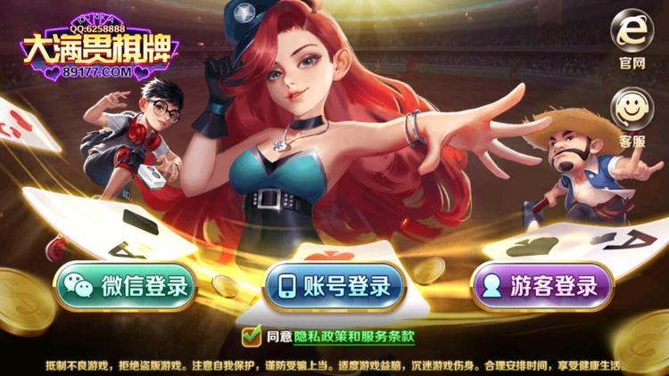 大满贯棋牌最新版下载