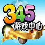 345游戏中心