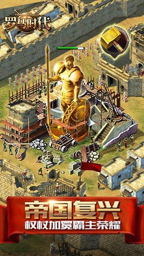 罗马时代安卓版下载