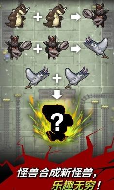 世界怪兽战争破解版下载