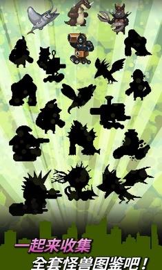 世界怪兽战争内购破解版下载