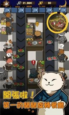 猫咪深夜食堂游戏下载