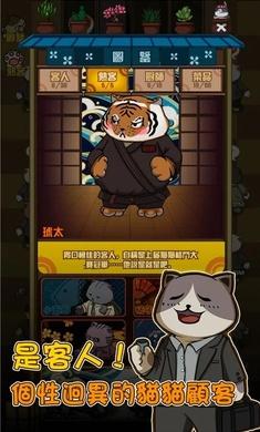 猫咪深夜食堂中文版