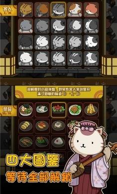 猫咪深夜食堂中文汉化版