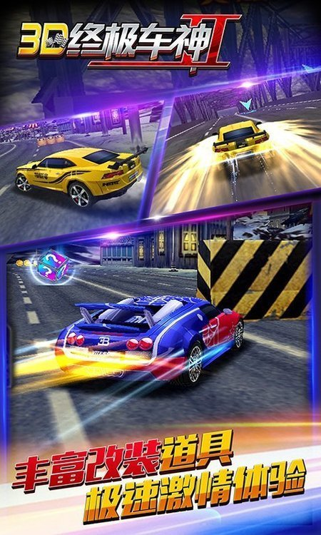 3D终极车神2破解版游戏