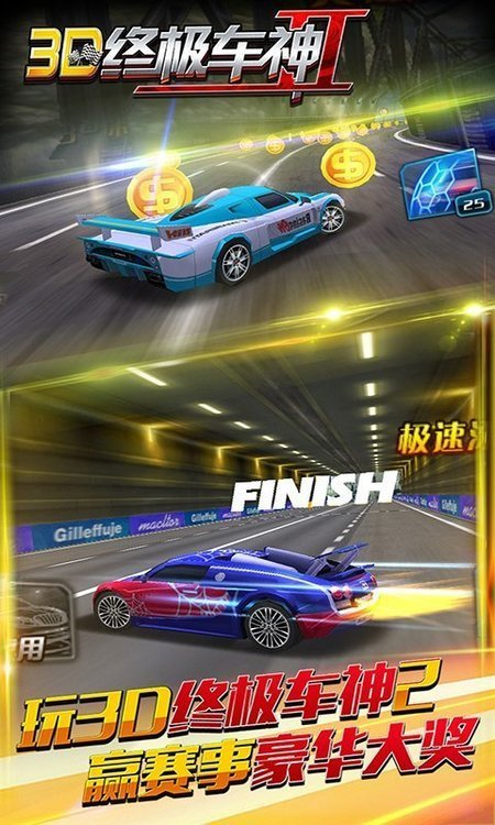 3D终极车神2青青热久免费精品视频在版无限金币