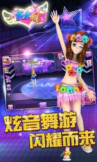 天天炫舞青青热久免费精品视频在版无限钻石