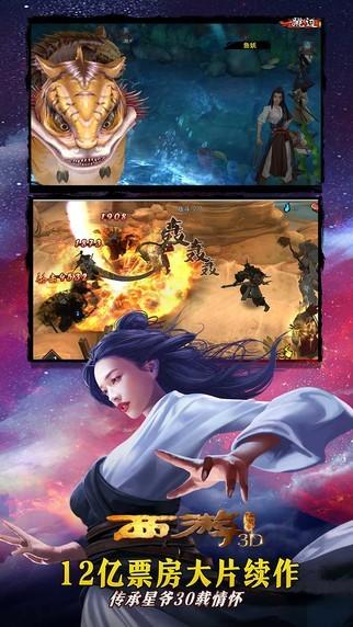 西游降魔篇3d破解版