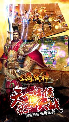 三国战神最新版