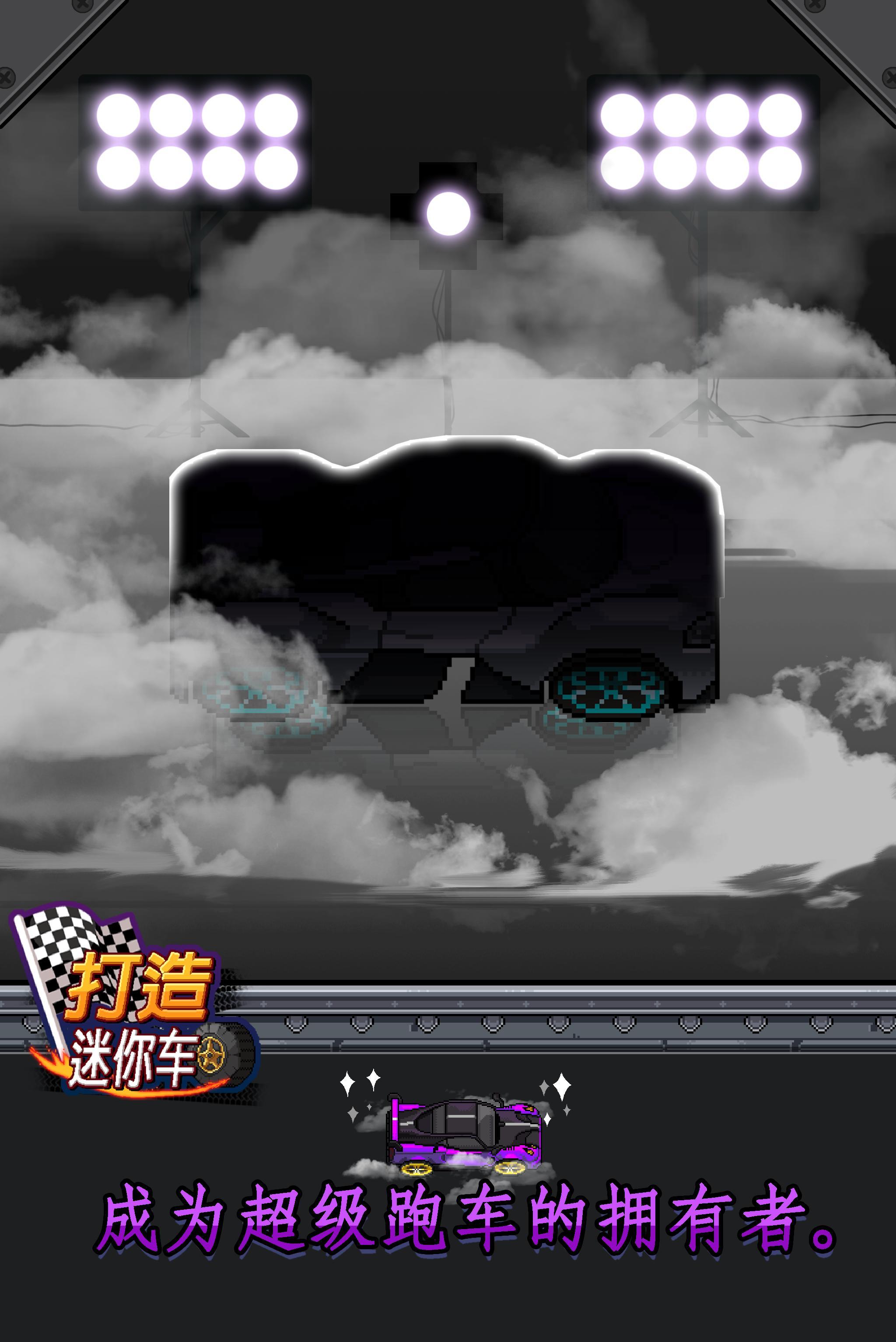 打造迷你车游戏下载