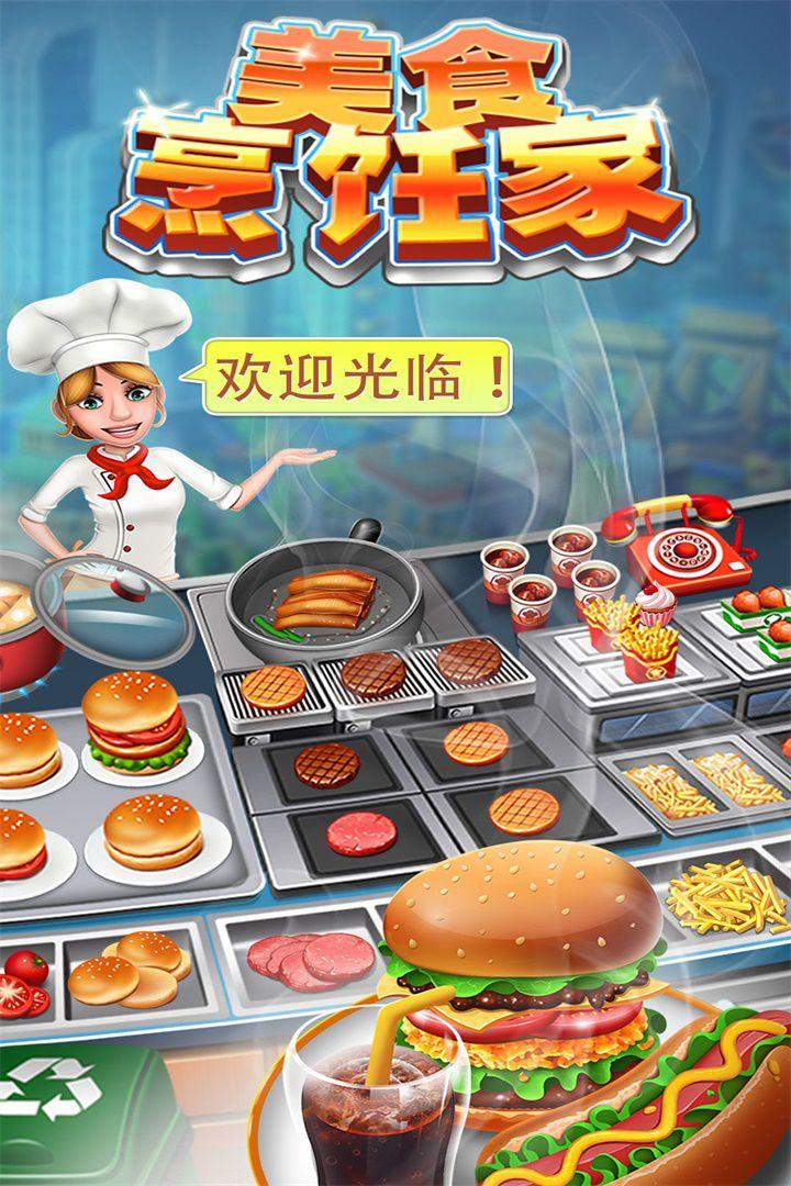美食烹饪家真正破解版下载