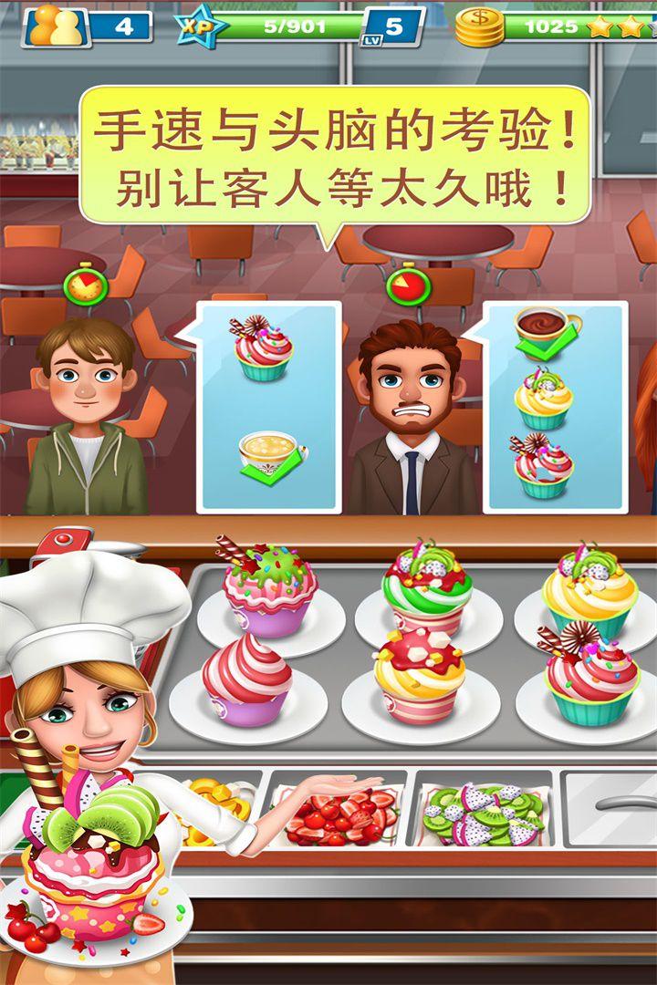 美食烹饪家安卓版手游下载