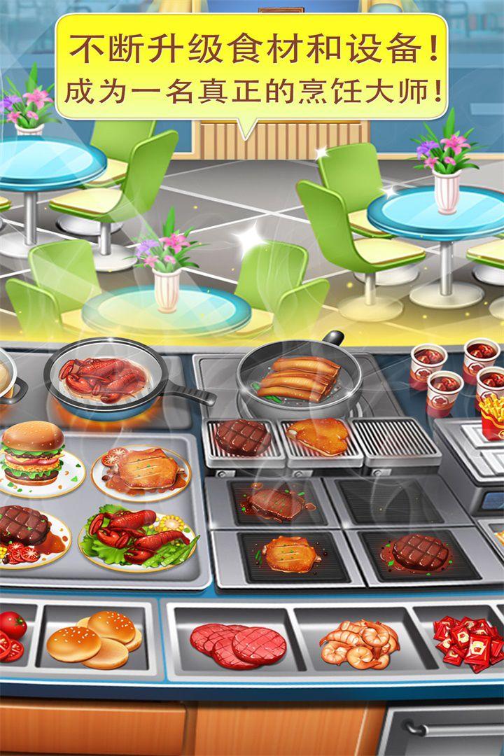 美食烹饪家汉化破解版下载