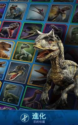 侏罗纪世界:适者生存汉化版