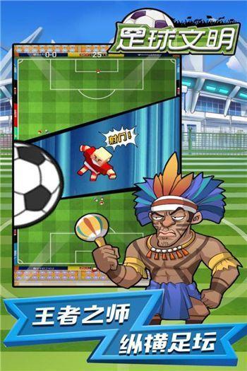 足球文明游戏无限金币