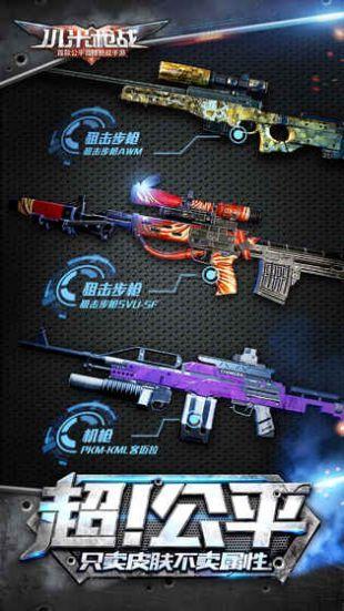 小米枪战最新版
