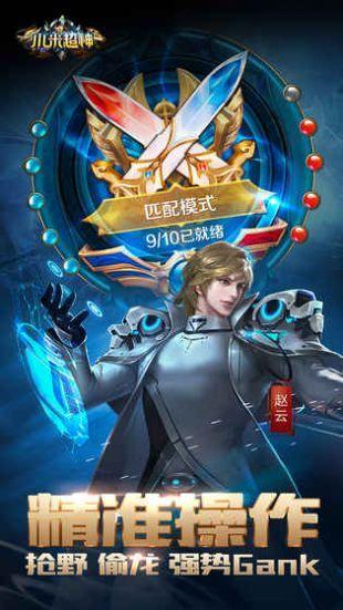小米超神最新版免费正式