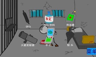 火柴人越狱:脑洞的冒险免费中文版