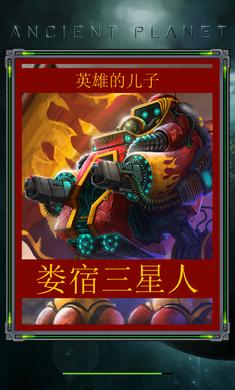 古老行星中文破解版