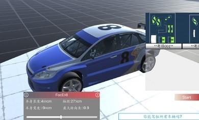 科目二模拟2020最新版
