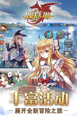 魔卡幻想无限钻石版下载