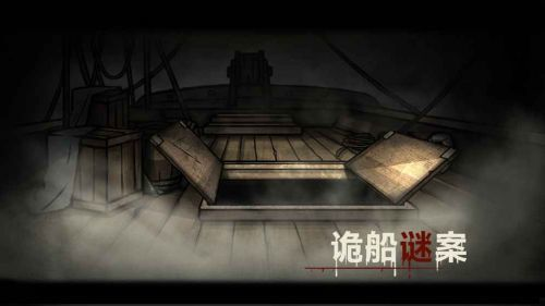 诡船谜案汉化版