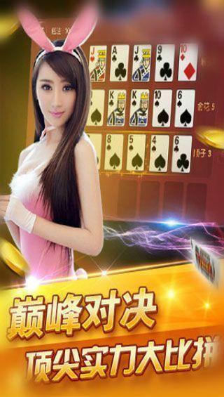 三公棋牌手机最新版下载