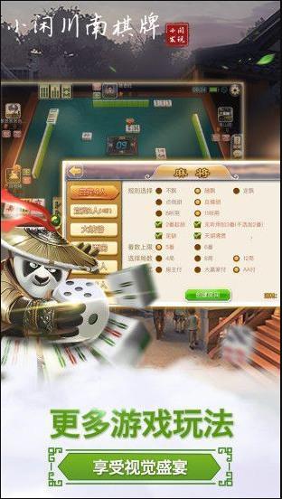小闲川南棋牌游戏下载
