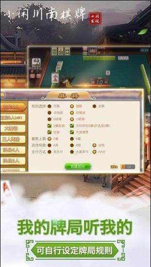 小闲川南棋牌最新下载