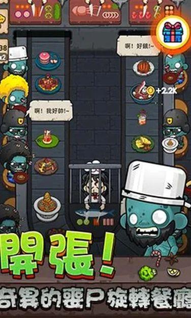 丧尸旋转餐厅游戏最新版
