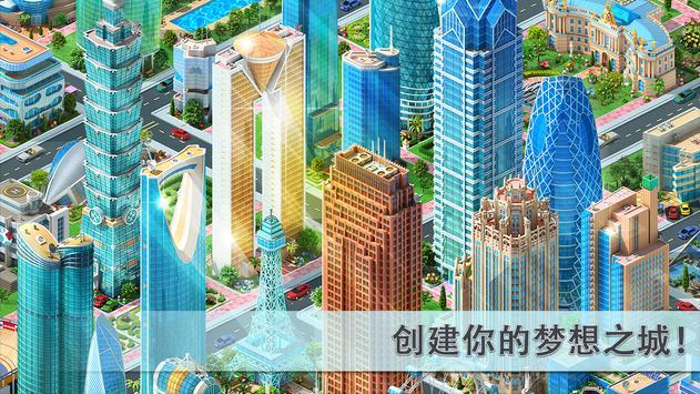 Megapolis:特大城市手机客户端下载