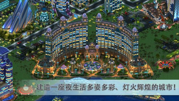 Megapolis:特大城市安卓版