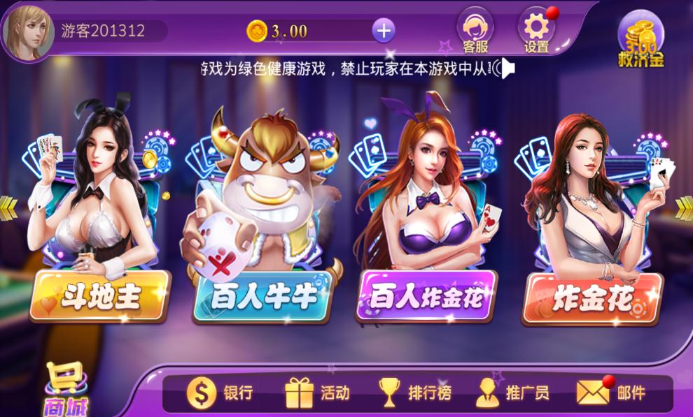 998棋牌游戏官方网站版下载