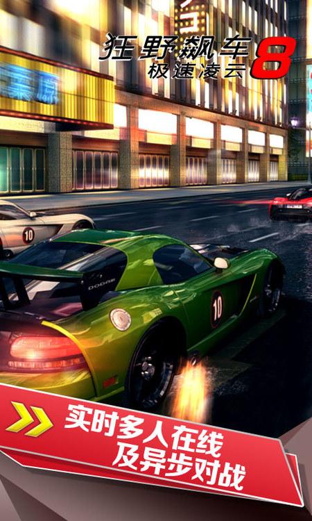 狂野飙车8:极速凌云安卓版(含数据包)下载