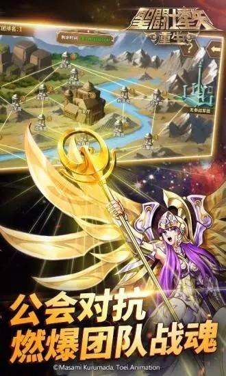 圣斗士星矢重生最新版下载