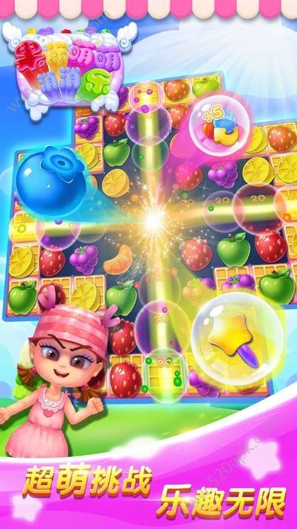 开心消糖果游戏下载