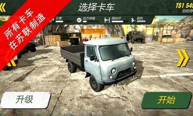 苏联越野军用卡车最新破解版