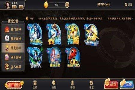 5878棋牌游戏下载官网下载
