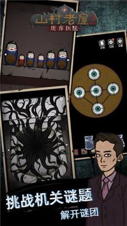 抖音山村老屋2小游戏安卓版