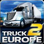 欧洲卡车驾驶模拟2
