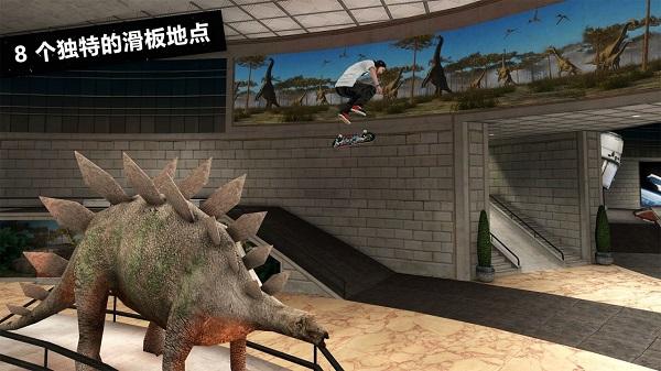 滑板派对3汉化版下载