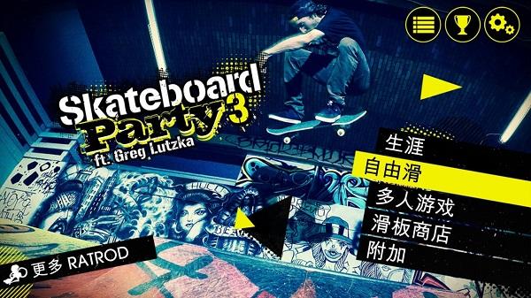 滑板派对3完美版下载