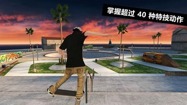 滑板派对3破解版下载