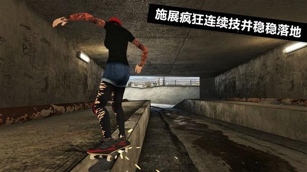 滑板派对3中文破解版