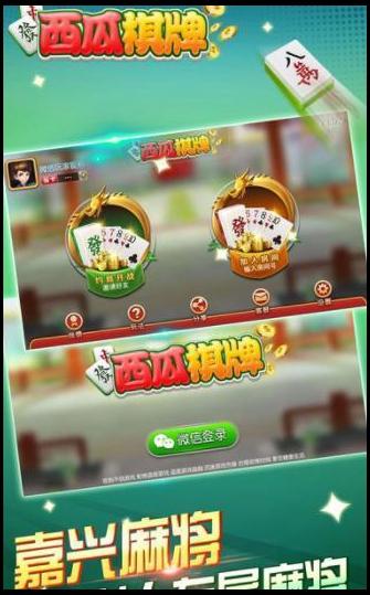 西瓜棋牌app免费下载